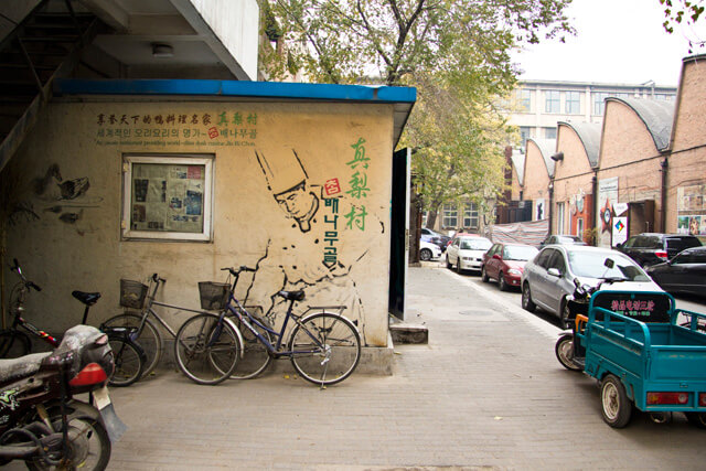 798 art district in Beijing