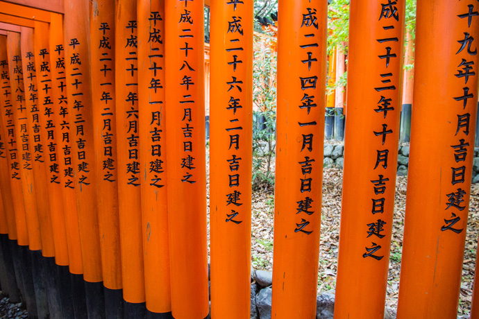 Japan: Fushimi Inari Taisha in Kyoto